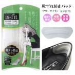 is-fit[イズフィット] かかと靴ずれ防止パッド