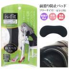 is-fit[イズフィット] つま先甲パッド