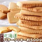 【送料無料】【訳あり】北海道バタークッキー500g 北海道産バターと牛乳を使った!!優しい甘さと香り♪【代金引換不可】【産直スウィーツ】