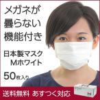 サージカルマスク ブリッジ メディカルマスク Mホワイト 50枚入 風邪 日本製 メガネが曇らない花粉対策 使い捨て 医療用 立体 マスク