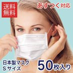 あすつく サージカルマスク ブリッジ メディカルマスク Sホワイト 50枚入 花粉対策 風邪 不織布 マスク 小さめ 子供 女性 向け 使い捨て 立体 日本製 送料無料