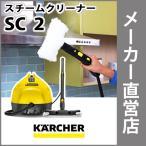 【新製品】ケルヒャー KARCHER スチームクリーナー SC 2 マイクロファイバークロスセット(フロアノズル用)付き