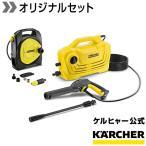 【送料無料・初めての方に】ケルヒャー KARCHER 高圧洗浄機 K 2 クラシック +コンパクトホースリール 万能口金(大)付セット