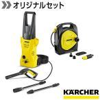【送料無料・初めての方に】ケルヒャー KARCHER 高圧洗浄機 K 2 +コンパクトホースリール 万能口金(大)付セット