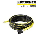 ケルヒャー 高圧洗浄機用アクセサリー 延長高圧ホース10m クイックカップリング用