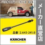 ケルヒャー 家庭用 高圧洗浄機用 バリオスプレーランス 品番:2.643-241.0