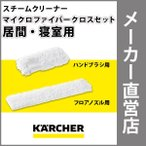 【新製品】ケルヒャー KARCHER スチームクリーナーマイクロファイバークロスセット(居間・寝室用)