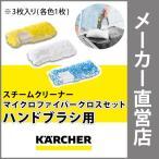 【新製品】ケルヒャー KARCHER スチームクリーナーマイクロファイバークロスセット(ハンドブラシ用)