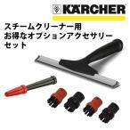 ケルヒャー KARCHER スチームクリーナー用お得なオプションアクセサリーセット(窓用スクイジー+ブラシ4個組+ノズルセット)