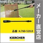 ケルヒャー 家庭用 高圧洗浄機用 バリオスプレーランス026品番:4.760-520.0