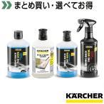 Yahoo!ケルヒャー公式 Yahoo!店3 in 1洗浄剤 お得な3個セット まとめ買い