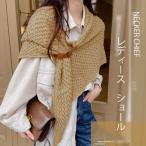 3WAY ニットマフラー レディース 編みショール ベルト付 暖か 秋冬