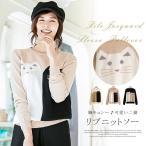 猫柄 ニットセーター ニットソー セーター トップス 猫モチーフ 可愛い 肌触りよい 暖かい レディース