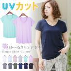 Yahoo!夏黎セール 半袖 Tシャツ Tシャツ カットソー トップス 無地 サラサラ 半袖 Vネック カバー UVカット 美シルエット