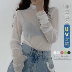 UVカット シアーカットソー レディース トップス タートル 透け感 軽やかな ギャザー袖 インナー 一部即納