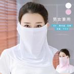 夏用マスク UVカットケープ ケープマスク  カバー ストール ひんやり 紫外線対策 男女兼用 通気性 UV対策 日よけ アウトドア作業