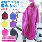セール レインコート 自転車専用設計男女兼用 フリーサイズ 雨具 雨合羽 合羽 カッパ 雨カッパ レインウェア