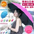 折りたたみ傘 UVカット 完全遮光 日傘 晴雨兼用 折り畳み傘 携帯用 アンブレラ 新作遮熱 遮光 UVカット レディース 即納