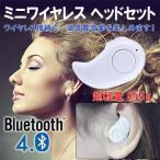 ミニワイヤレスBluetooth イヤホン/ヘッドホン携帯電話に対応 Bluetooth イヤホン ワイヤレスイヤホン ブルートゥース ヘッドホン