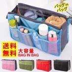 バッグインバッグ 収納たっぷり インナーバッグ 男女兼用  バッグ 大きめ 小さめ コスメポーチ 軽い バック 旅行 整理 便利グッズ