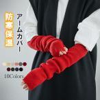 アームウォーム ミドルゲージニット 手袋 手 ファッション雑貨・暖かい 長め丈 親指穴あり 防寒 冬新春セール