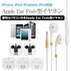 イヤホン iphone 高音質 イヤホン かわいい イヤフォン6 iphone6 plus iPhoneSE iphone6plus ヤホンマイク 携帯 スマートフォン ヘッドホン スマホ 携帯電話