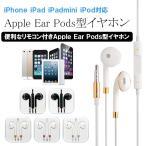 イヤホン iphone 高音質 イヤホン かわいい イヤフォン6/6 plus /SE 6plus ヤホンマイク 携帯 スマートフォン ヘッドホン スマホ