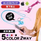 ネックストラップ パステル モバイル 携帯 idカードケース 落下防止 リング 全機種対応 iPhone7/iPhone7 Plus /iPhone6s /6 Plus /se 5s Xperia Z5