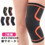 膝サポーター スポーツ 2枚組み 薄手 しっかり 保護 ゴルフ バレーボール ランニング ジュニア 高齢者 大きいサイズ スポーツ用 関節痛 膝の痛み 男女兼用