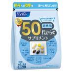 FANCL ファンケル 50代からのサプリメント 男性用 30袋?