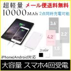 モバイルバッテリー 大容量 軽量 10000mah 送料無料 極薄 高品質 軽量  iPhoneX iPhone8 iPhone6 plus iPhone6 iPhone6s  iPhone8Plus huawei iPhone7