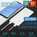 モバイルバッテリー 大容量 軽量 20000mah 送料無料 極薄 高品質 軽量  X 8 6 plus 6 6s  8Plus huawei 7 GALAXY Xperia