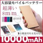 大容量 10000mAh 薄型スマートフォン スマホ 充電器  バッテリー【2台同時充電可】iphone7/7Plus/ 6/6 plus /5 /5s XPERIA GLAXY