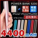 即納【セール延期1,000円限定】大容量モバイルバッテリー  iPhone7/7plus/6 6s 6plus充電器 モバイルバッテリー 充電器 4400mAh送料無料