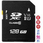128GB SDXCカード U1 128gb class10 クラス10 SDカード 128gb
