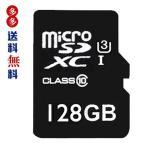 マイクロSDカード128GB class10 超高速UHS-I 対応 U1 microSDXCカード 即納