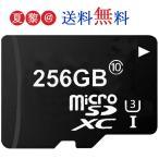 256GB マイクロsdカード microsdカード 256GB class10 A1 UHS-1 U3 R:80MB/s【メール便発送】ポイント消化