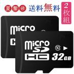 マイクロSDカード 32GB  Class10 超高速 microSDカード お得な2枚セット 即納 ポイント消化