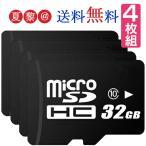 microSDHCカード 32GB マイクロSDカード 32gb class10 超高速 UHS-1 U1 4個セット ポイント消化
