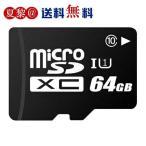microSDXCカード 64GB SanDisk UHS-I U1 FULL HD アプリ最適化 Rated A1対応  海外向けパッケージ品 送料無料