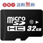 е▐едепеэ sdелб╝е╔ microSDHC 32GB microsdелб╝е╔ 32GB class10 е╫еье▀евер▓ё░ўббе▌едеєе╚╛├▓╜