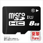 MicroSDHCメモリーカード 8gb microSDHC 8GB class10  8GB MicroSD microSDカード高速クラス10 マイクロSDカードSDHC kareiオリジナル