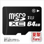 microSDXC 64GB サンディスク  SanDisk UHS-I 超高速 送料無料 海外パッケージ品 メール便送料無料