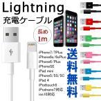 ショッピングlightning 最新iOS8.4 対応 iPhone7/6/6s/Plus/5S USBライトニングケーブル Lightningコネクタ ipad mini ipod iPodnano7 iPhone5C iPadAir2