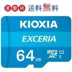 microSDXC 64GB Kioxia(旧Toshiba)EXCERIA UHS-I U1 超高速100MB/S Class10 FULL HD録画対応 海外パッケージ