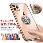 iPhone11 ケース 【ワンタッチで立ち上がるリング】iphone 11 カバー iPhone11 Pro iPhone11 Pro Max リング付 耐衝撃