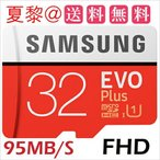 microSDカード 32GB Samsung EVO Plus Class10 UHS-I対応 microSDHCカード 32gb 最大読出速度95MB/s 海外パッケージ品