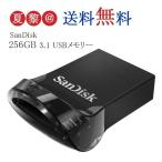 256GB USBメモリー SanDisk サンディスク Ultra Fit USB 3.1 Gen1 R:130MB/s 超小型設計 ブラック 海外リテール SDCZ430-256G-G46 海外パッケージ品