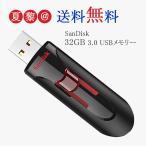 【ポイント2倍!】32GB SanDisk USBフラッシュメモリ Cruzer Glide USB3.0対応 海外リテール SDCZ600-032G