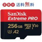 microsdカード 256GB SanDisk サンディスク microSDXC UHS-I U3 V30 4K Extreme Pro HD アプリ最適化 Rated A2対応 R:170MB/s W:90MB/s 海外リテール
